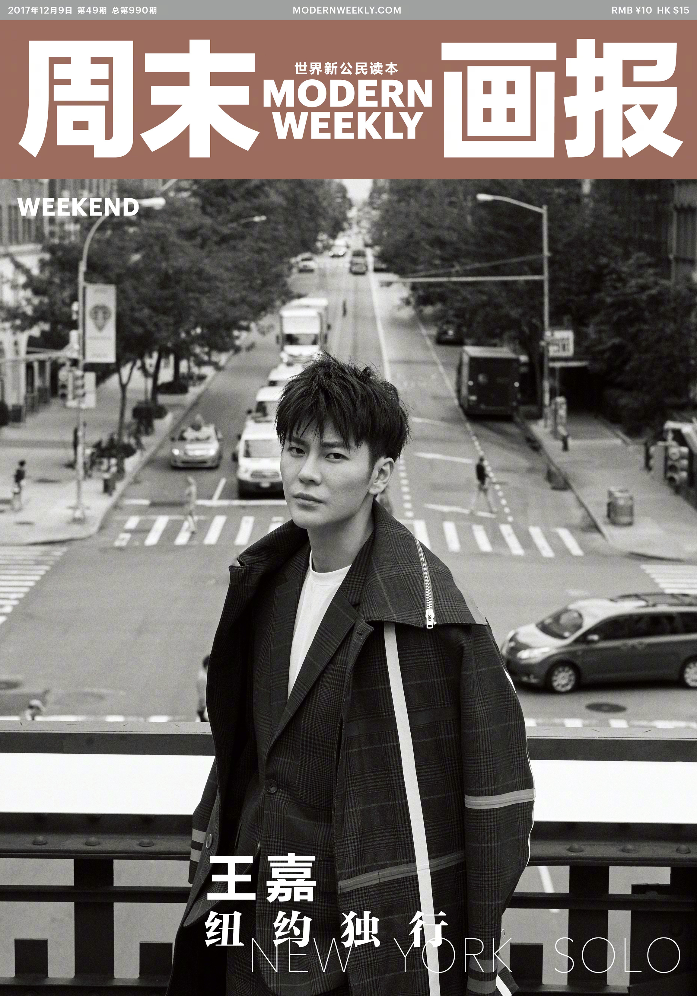 Modern Weekly Cover Story Featuring Jevon Wang