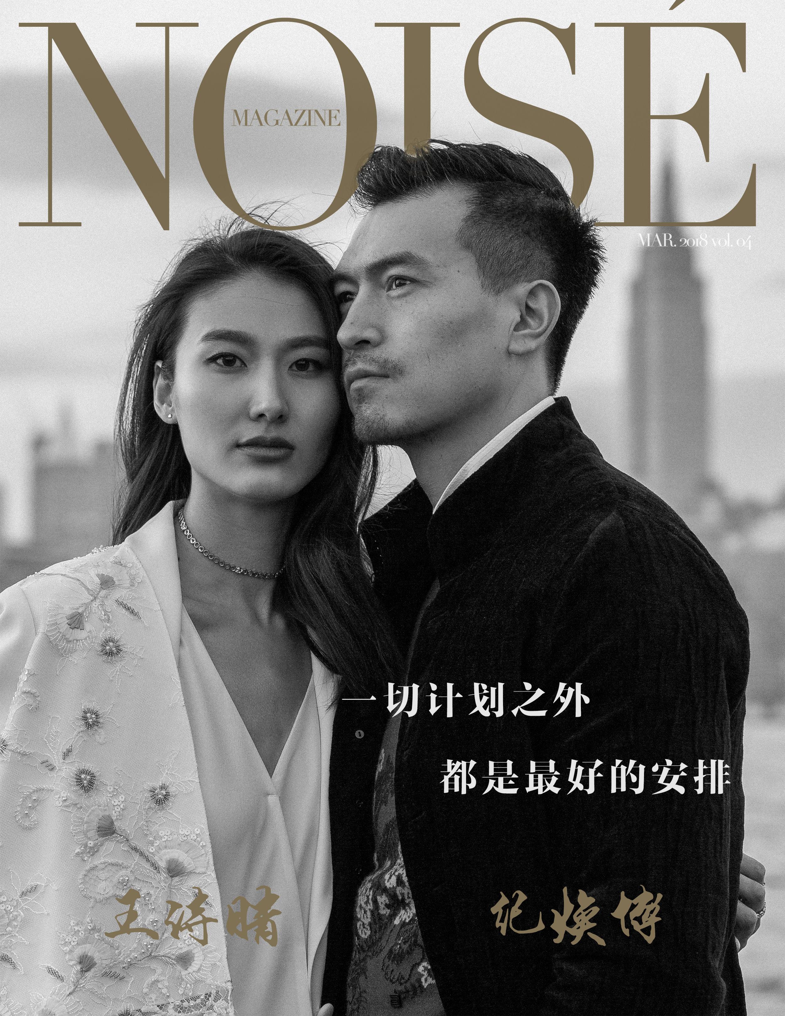 NOISÉ Magazine x 王诗晴&纪焕博