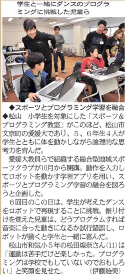 愛知新聞掲載.jpg