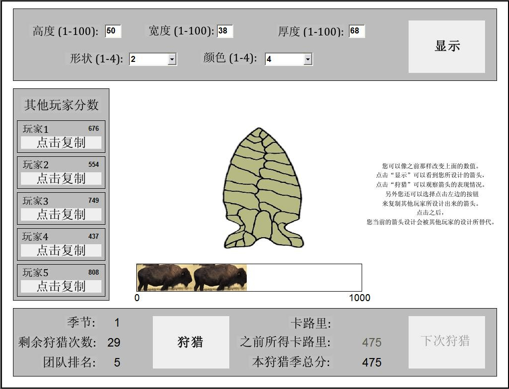 A Chinese-language version of the Virtual Arrowhead Task, used to test social learning use in both Hong Kong and mainland China (Mesoudi et al. 2015)