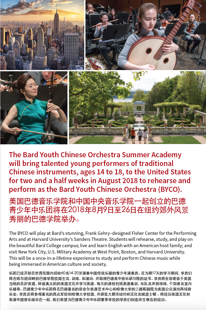 US CHINA MUSIC INSTITUTE at Bard.png