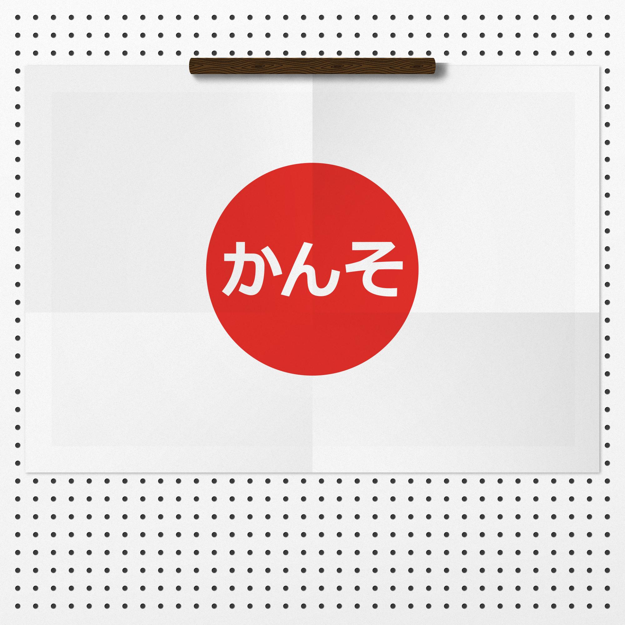 """Japanese Aesthetics"" Art Print 1/7 Kanso* (簡素)"