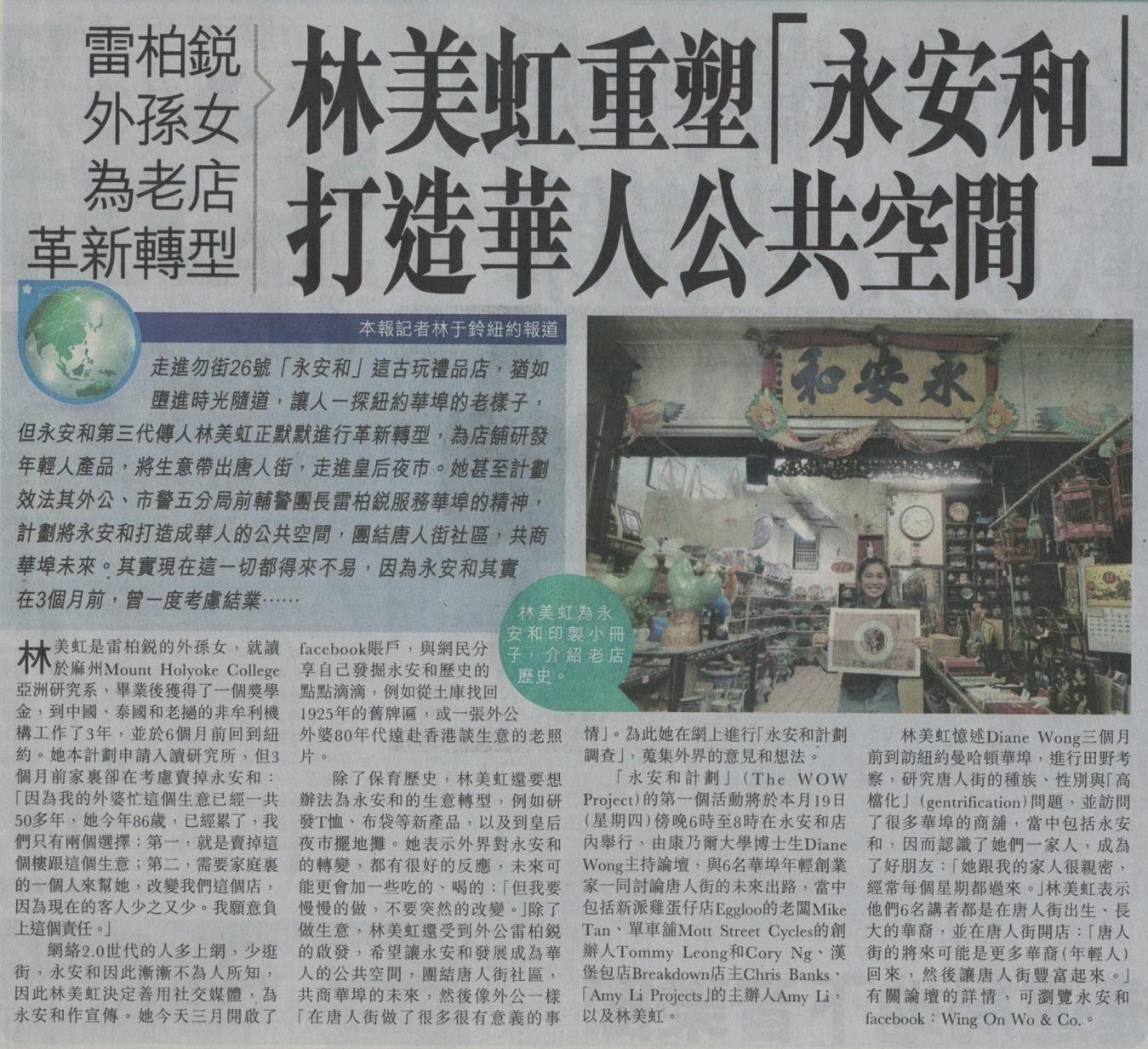 Sing Tao Daily 星岛 - May 2016
