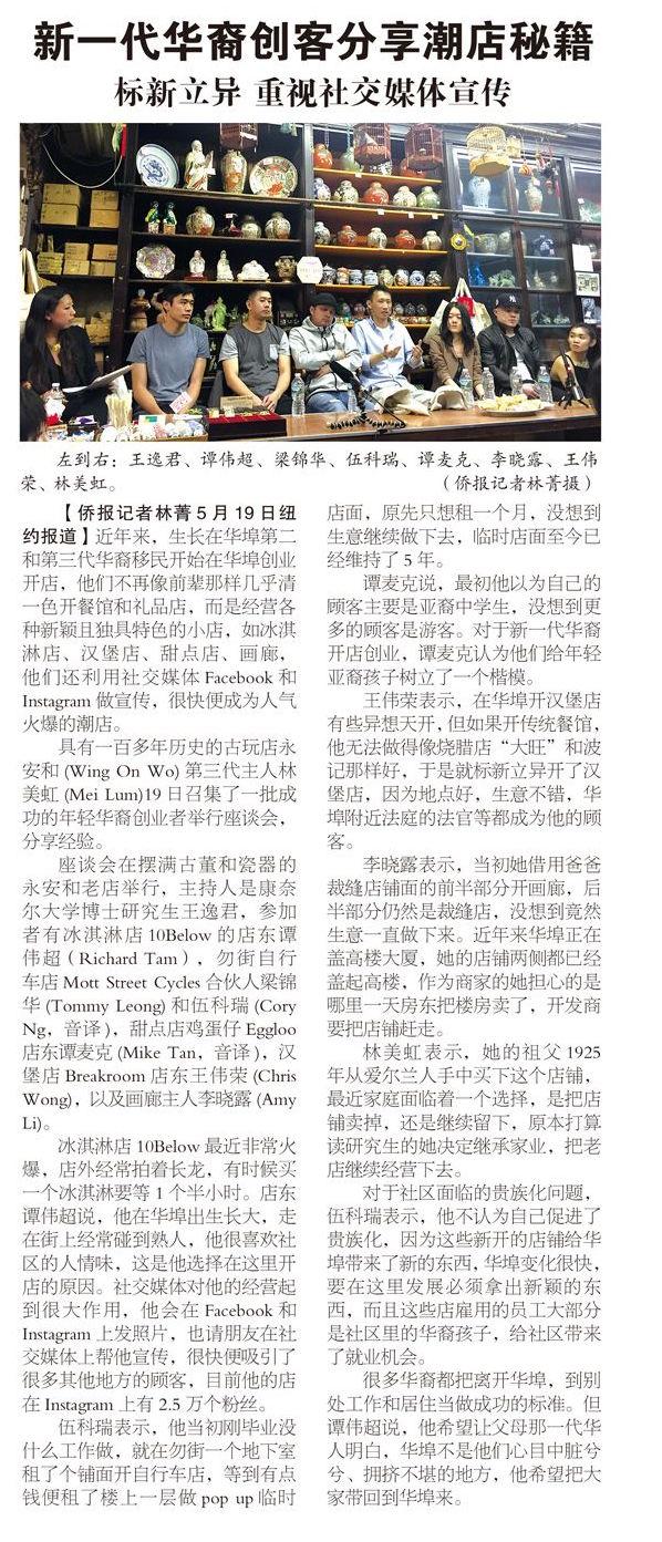 China Press 僑報 - May 2016