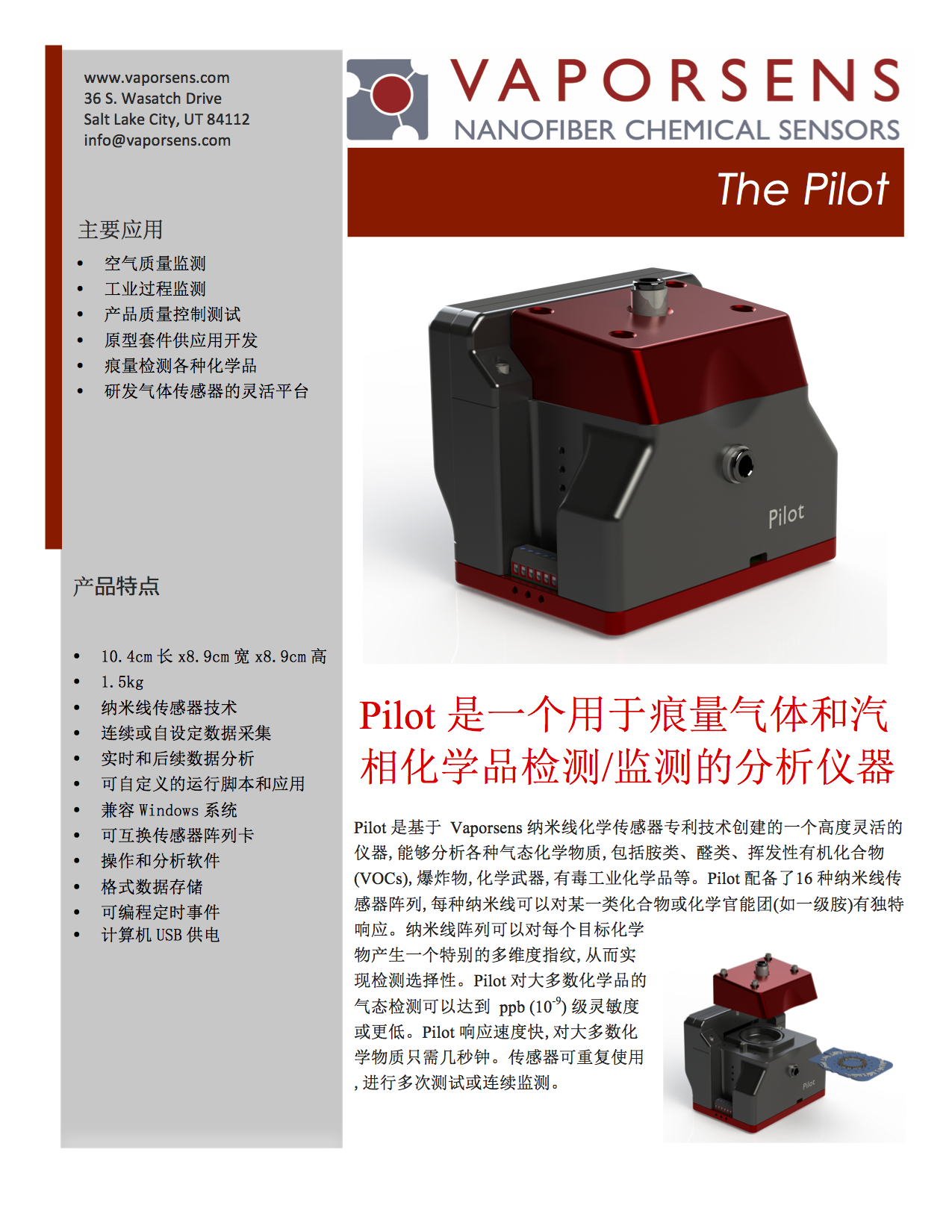 Pilot product brief final_mandarin LZ.png