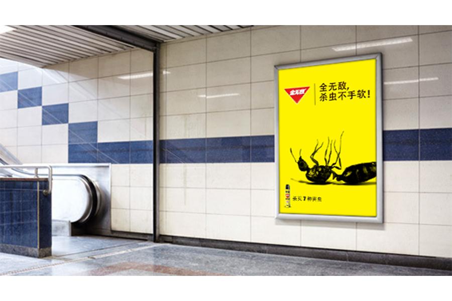 Pest_China_OOH_Ant_2.jpg