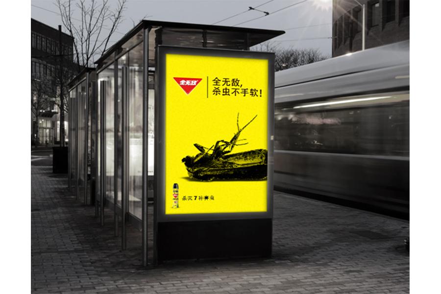 Pest_China_OOH_Moth_2.jpg