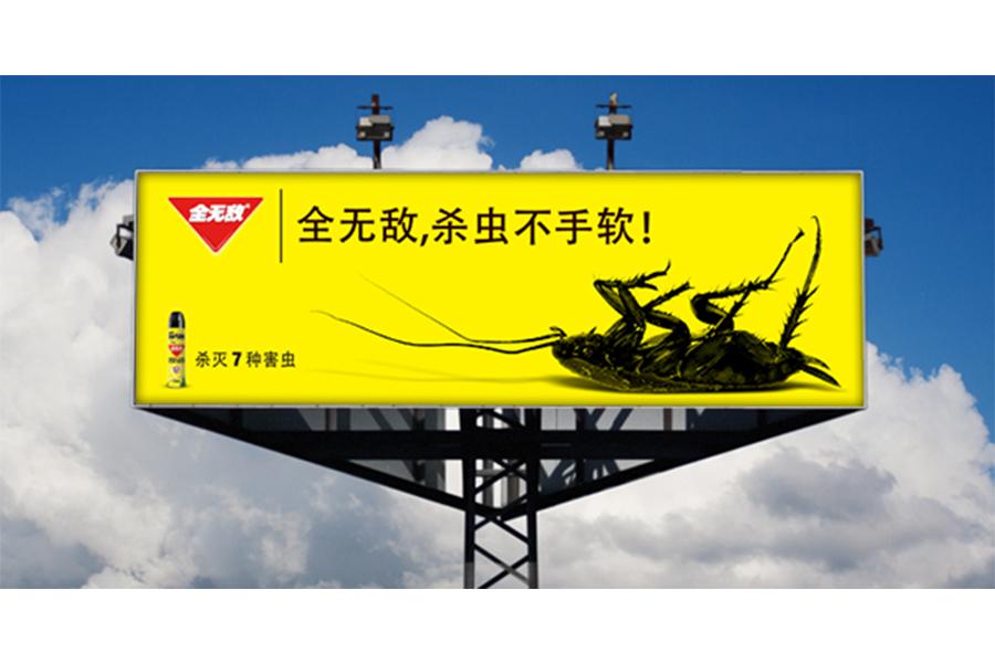 Pest_China_OOH_Roach_2.jpg