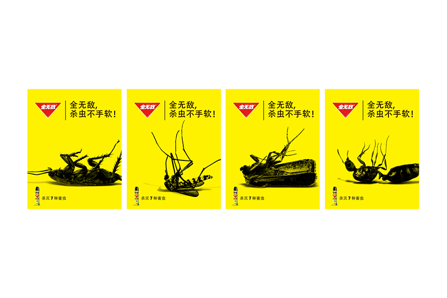 Pest_China_Poster_LineUp.jpg