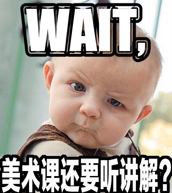 wait-what-meme-08副本.jpg