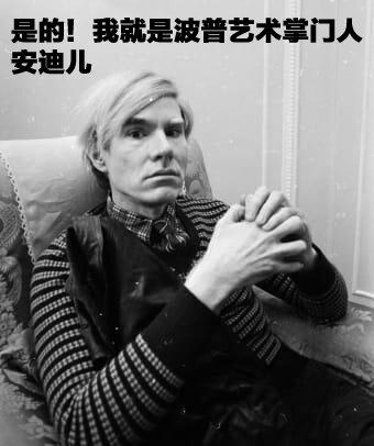 在波普艺术界执牛耳人物,当数安迪·沃霍尔(Andy Warhol)。