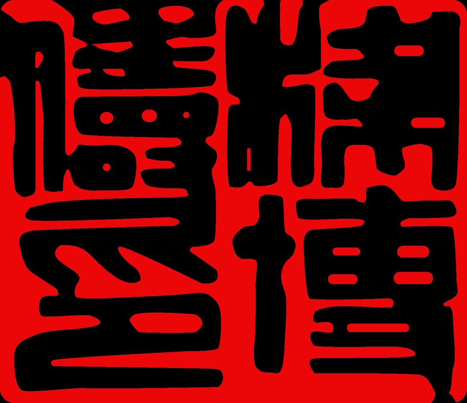 leung bok toa chop.png