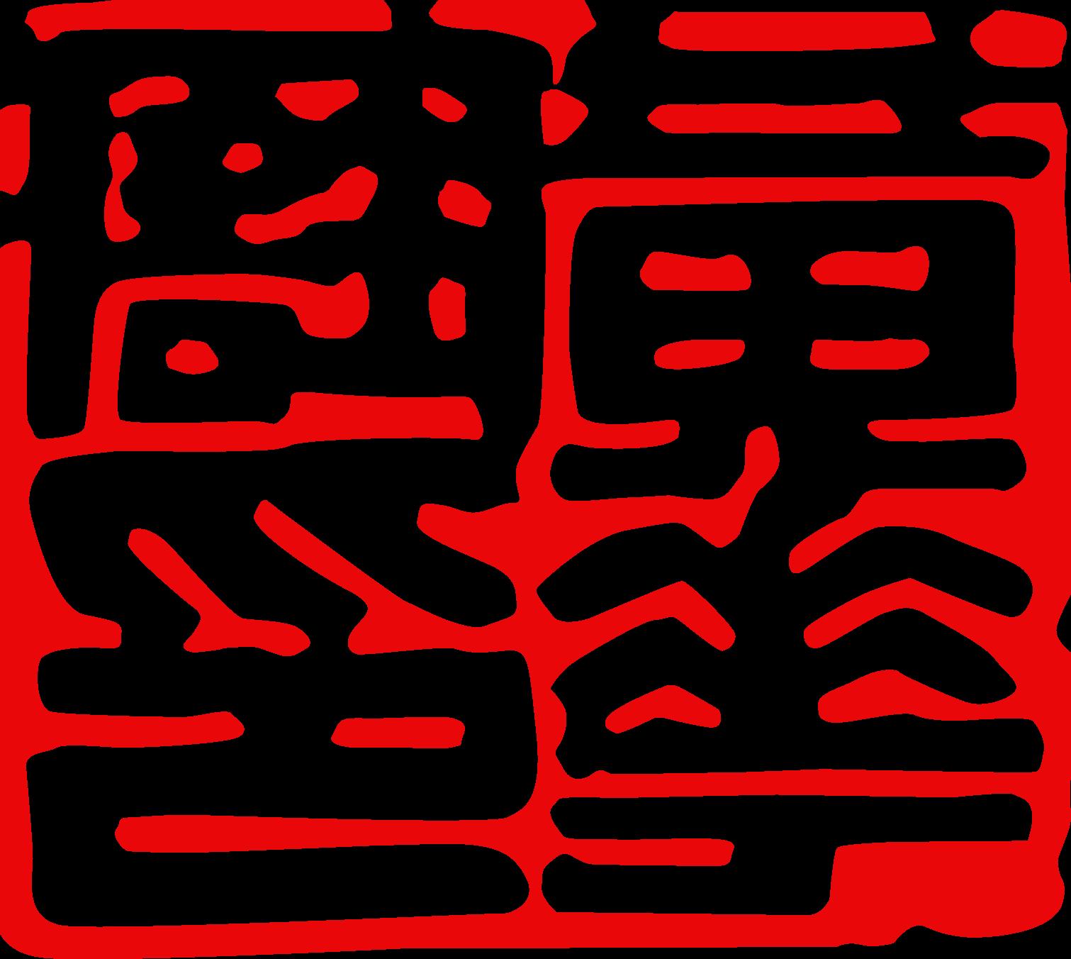 Wong Wah Po
