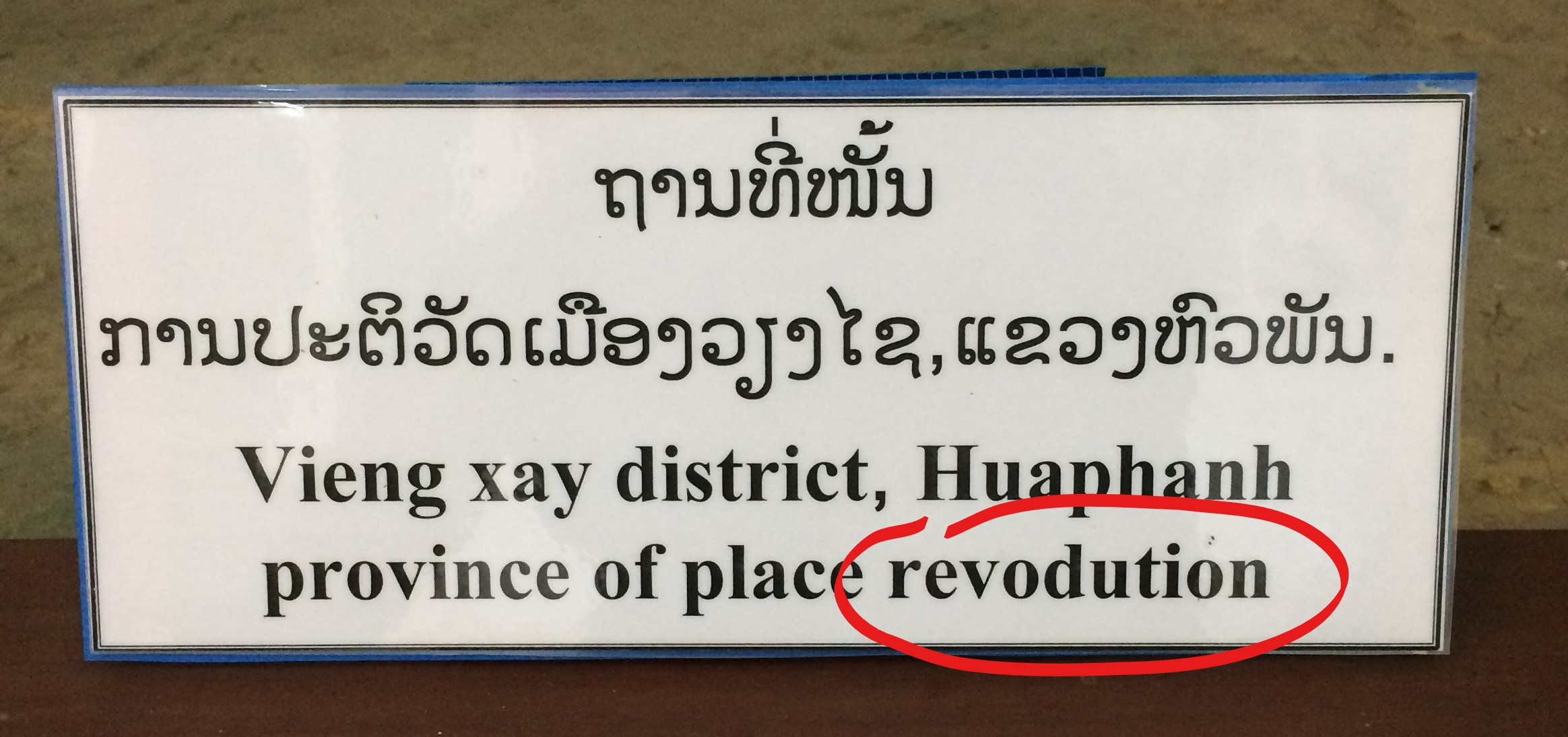 More fun with English spelling at the National Museum in Vientiane. Vientiane, Laos.