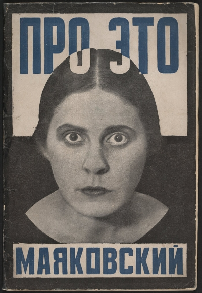 Pro eto. Ei i mne (About This. To Her and to Me).1923. Book with letterpress cover and illustrations. Overall (closed): 9 1/16 x 6 1/8 x 1/8″ (23 x 15.5 x 0.3 cm. The Museum of Modern Art, New York. Gift of The Judith Rothschild Foundation.