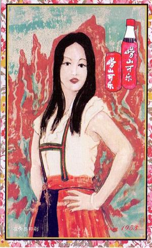 Qingdao Girls Invitation.jpg