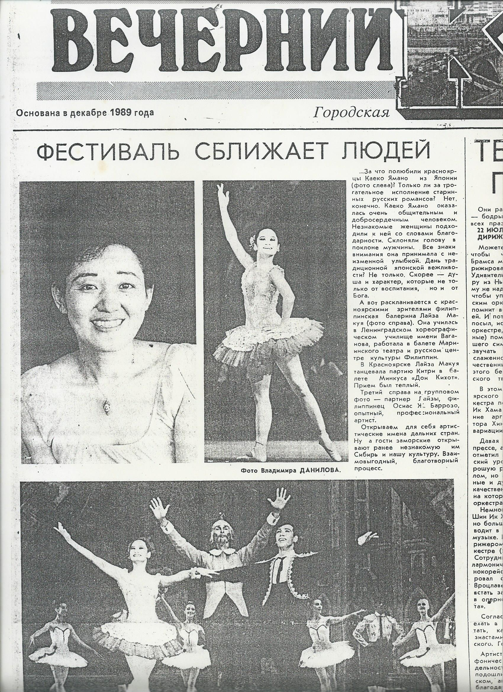 A clipping from a Russian newspaper in 1992 shows a triumphant Lisa Macuja and Osias Barroso (lower photo), the latter making his full-length debut in    Don Quixote   . Image courtesy of the Ballet Manila Archives