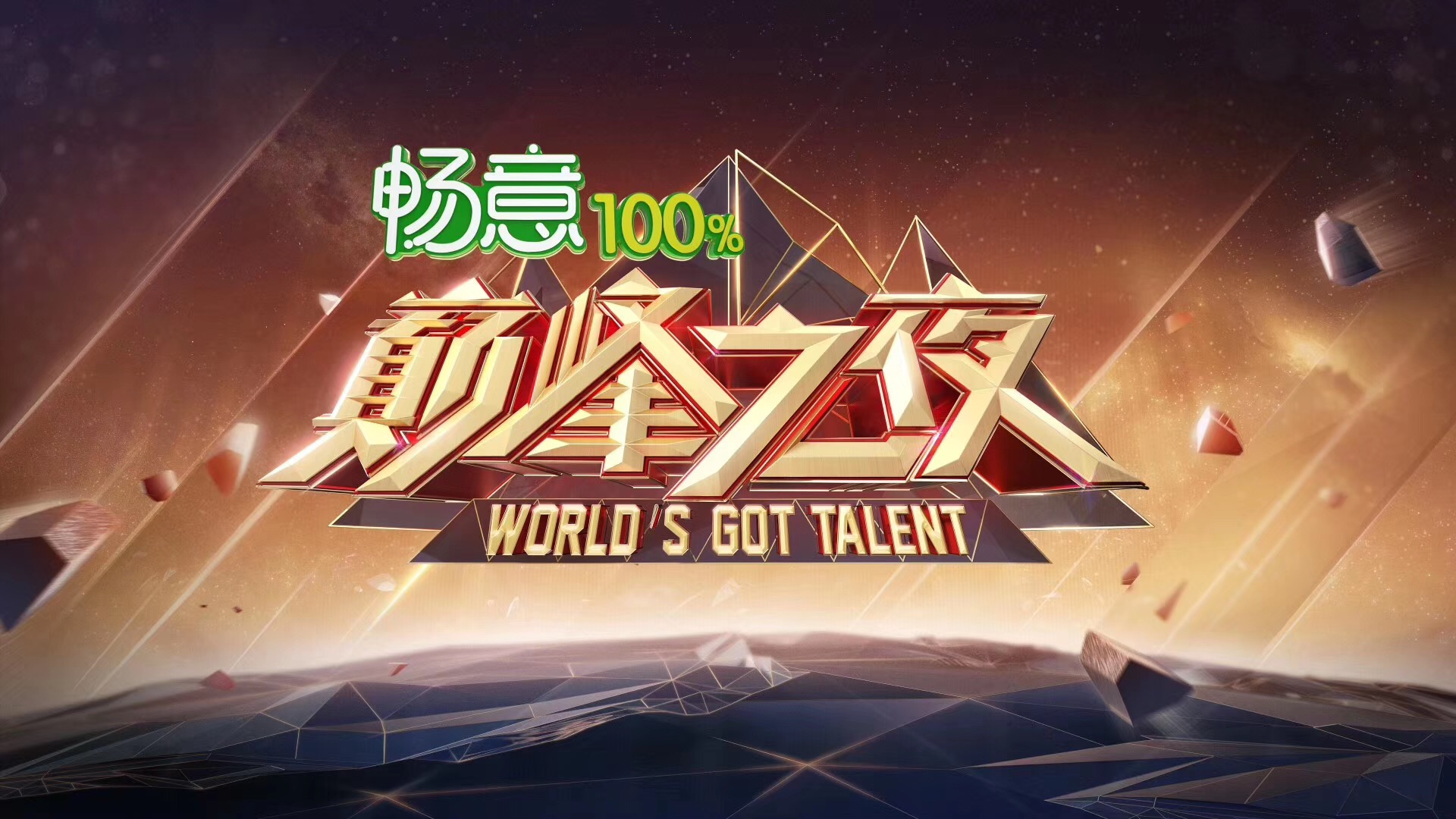 WORLD'S GOT TALENT | CHINA