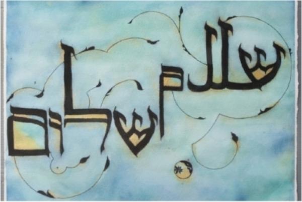 Shaan Hameed Khan, Artist for Goldziher Prize, 2014
