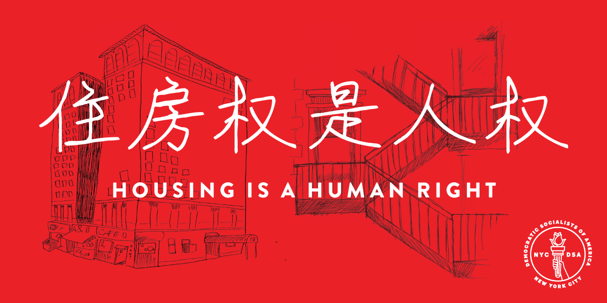 housing is a human right - chinese - Lower Manhattan DSA.png