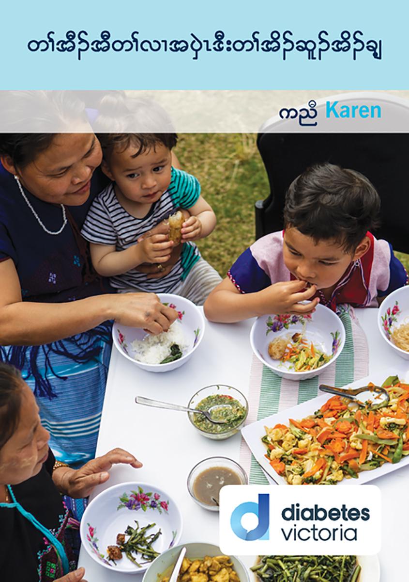 Healthy_Eating_Pictorial_Guide_-_Karen__LOW RES.jpg
