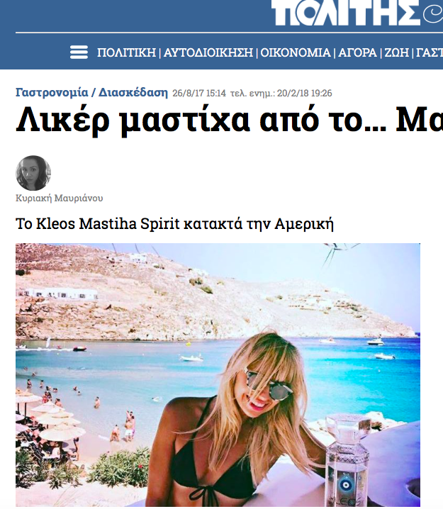 PolitisChios.gr, Greece, August 2017When Chios compliments your Mastiha liqueur,you have arrived - Read more here