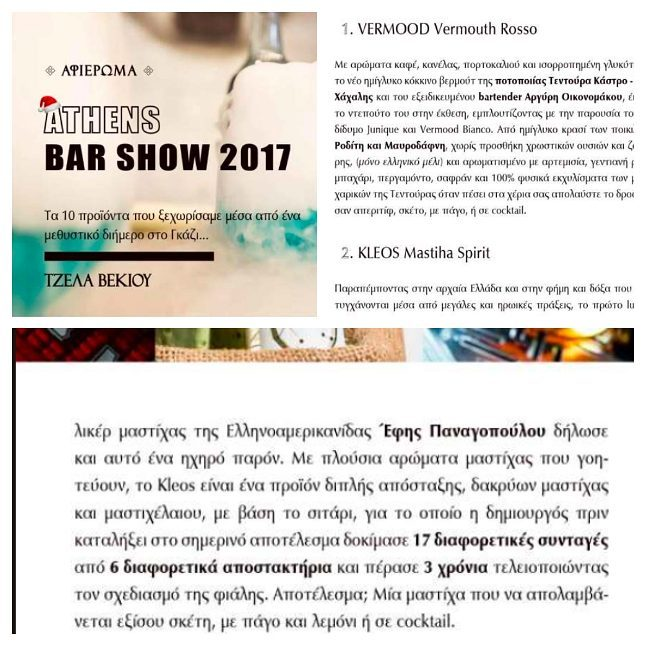 DFiles Magazine, Greece, December 2017Drinks industry magazine touting Kleosas #2of top ten products showcasedat Athens Bar show - Read more here
