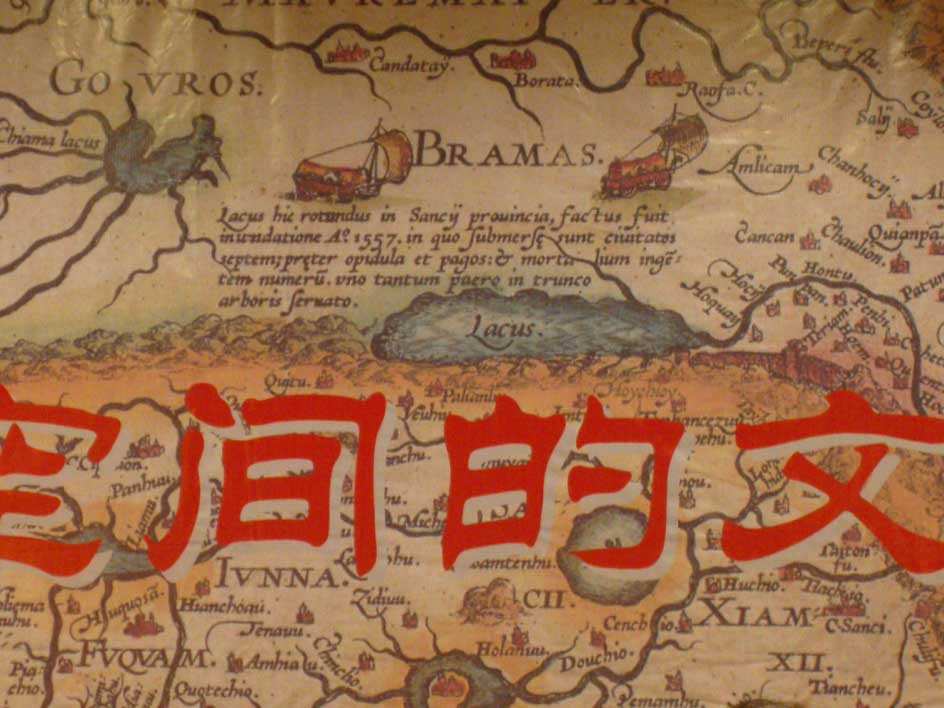 16th century map of China in Latin.