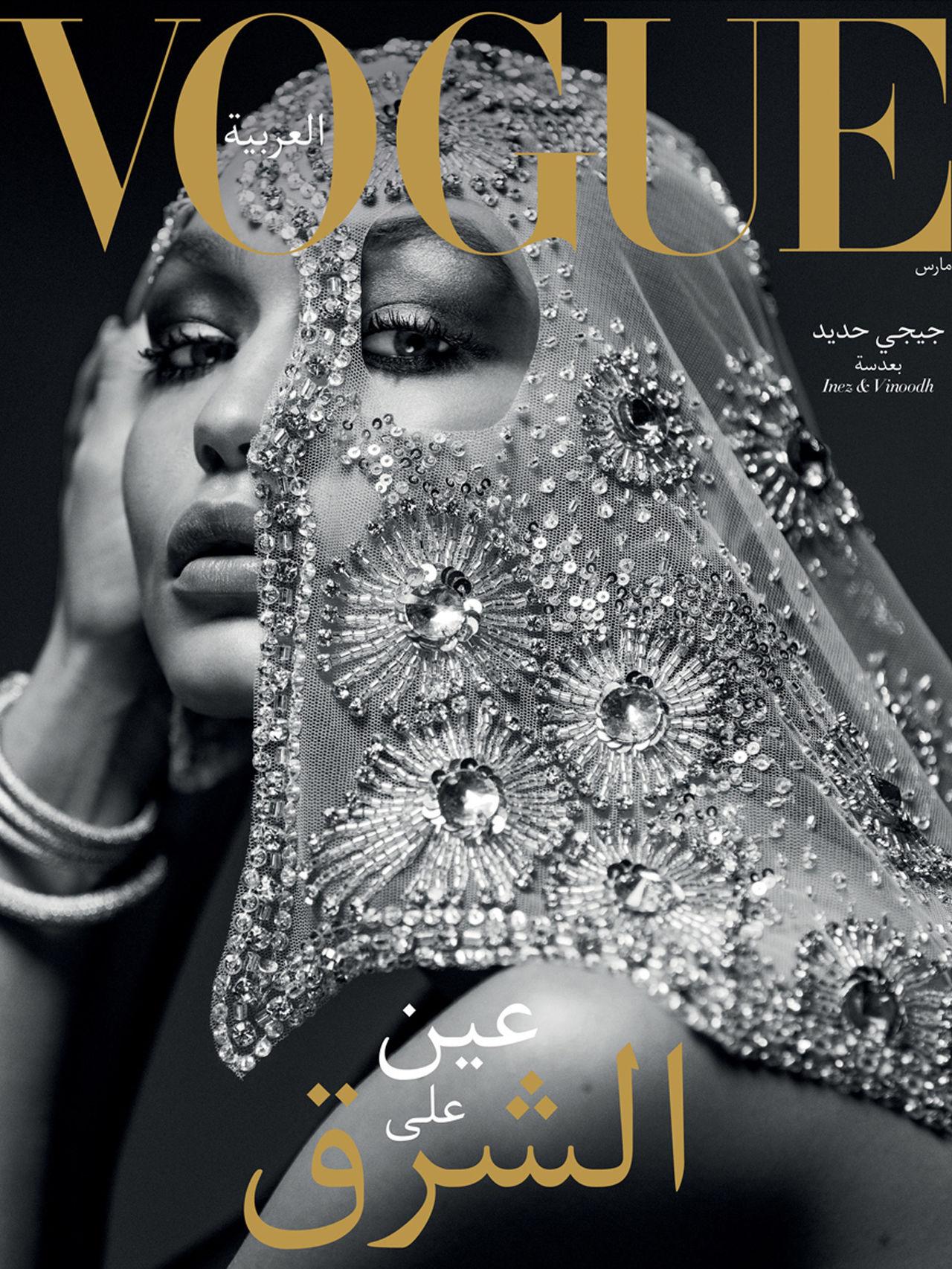 Ms.Abdulaziz's first cover, featuring Gigi Hadid, March 2017. Photo by Inez & Vinoodh.