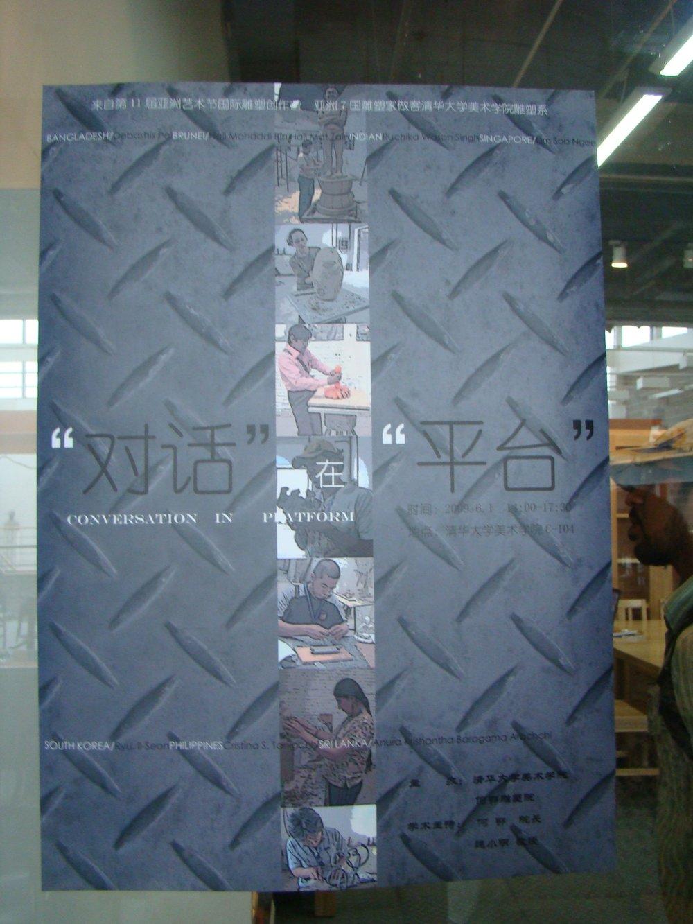 11th+asia+art+festival+,+beijing+2009+775+-+Copy+(2).jpg