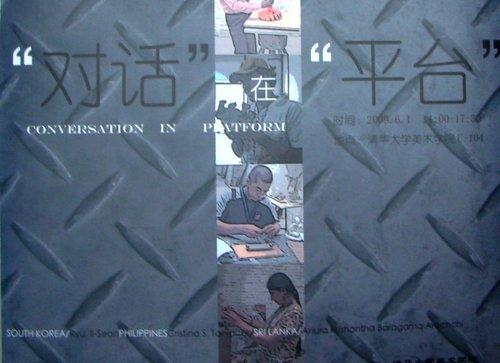 11th+asia+art+festival+,+beijing+2009+743.jpg