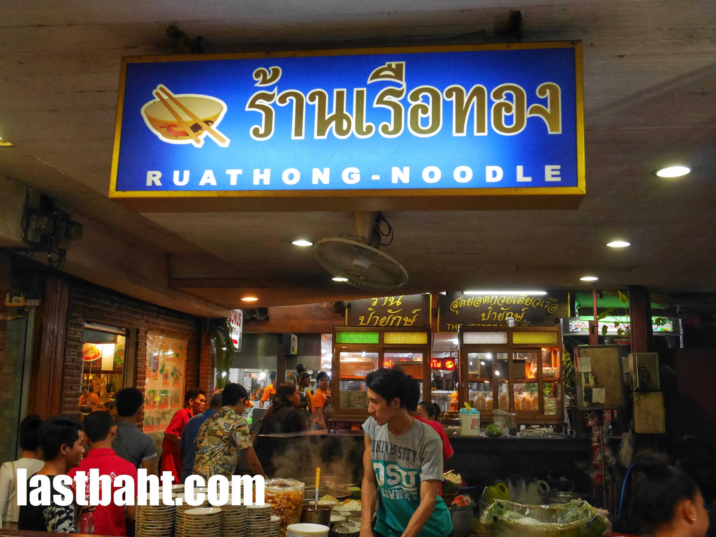 noodle shop near Victory Monument, Bangkok