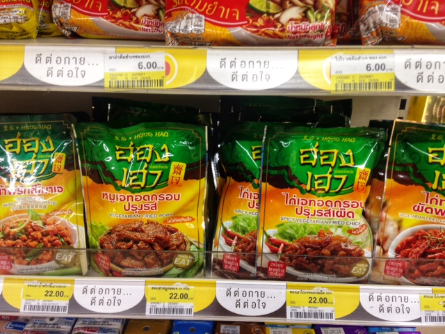 "vegetarian snacks and vegetarian ""meat"" products at a Thai convenience store"