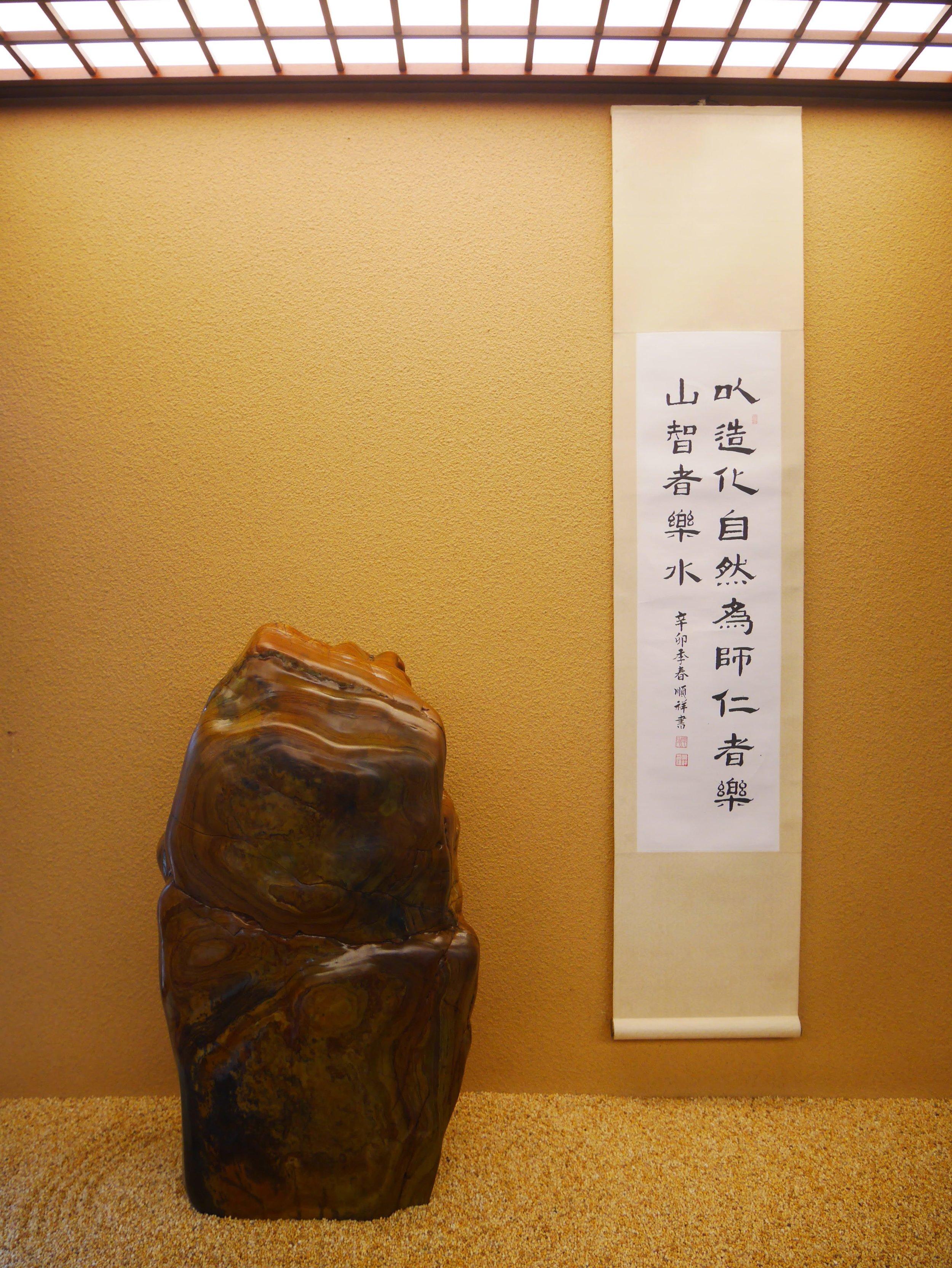 Inside the Zen Rockery