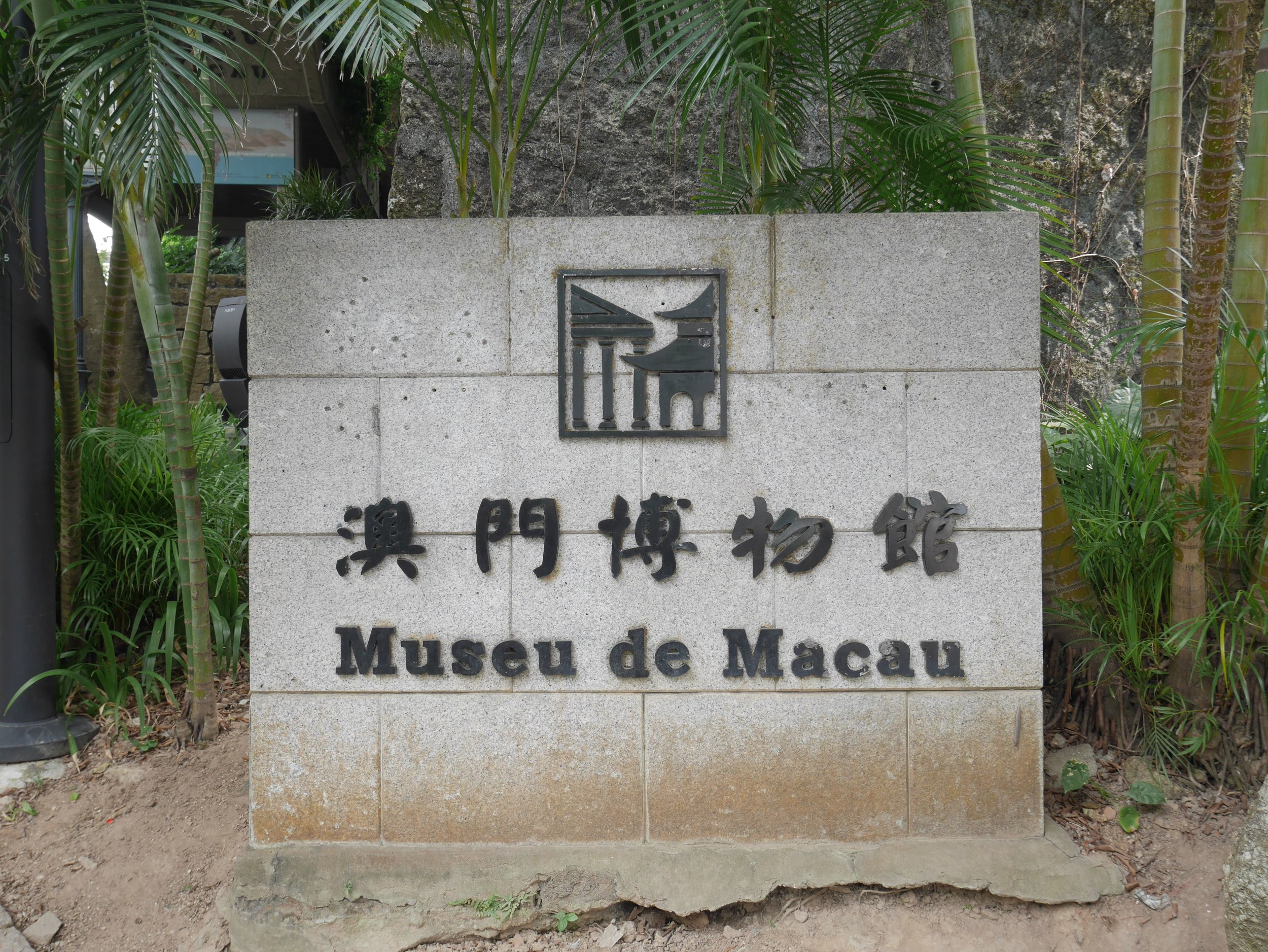 The entrance to the Macau Museum