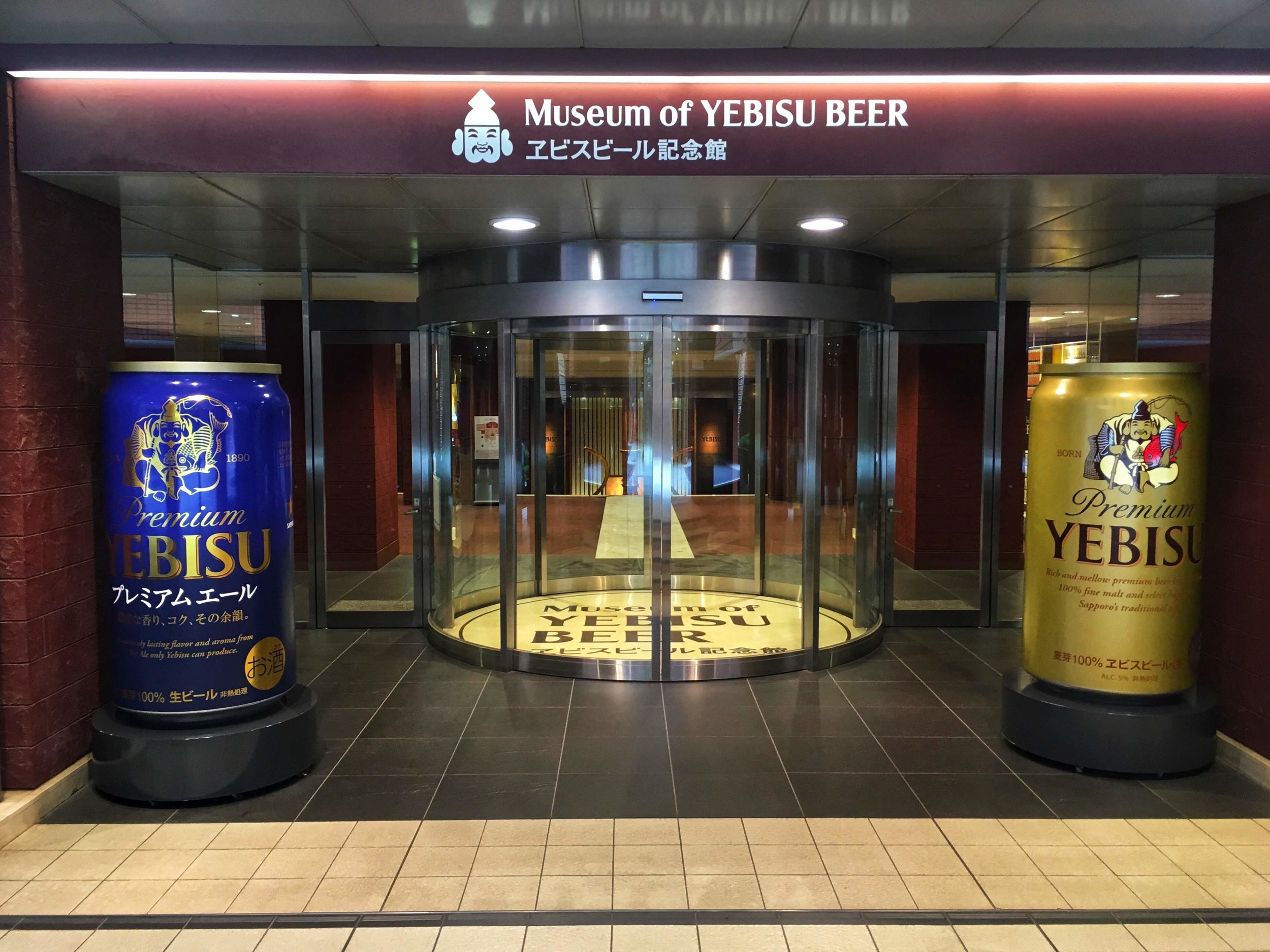 The Museum of Yebisu Beer is located near Ebisu Station (Tokyo Metro) in Japan