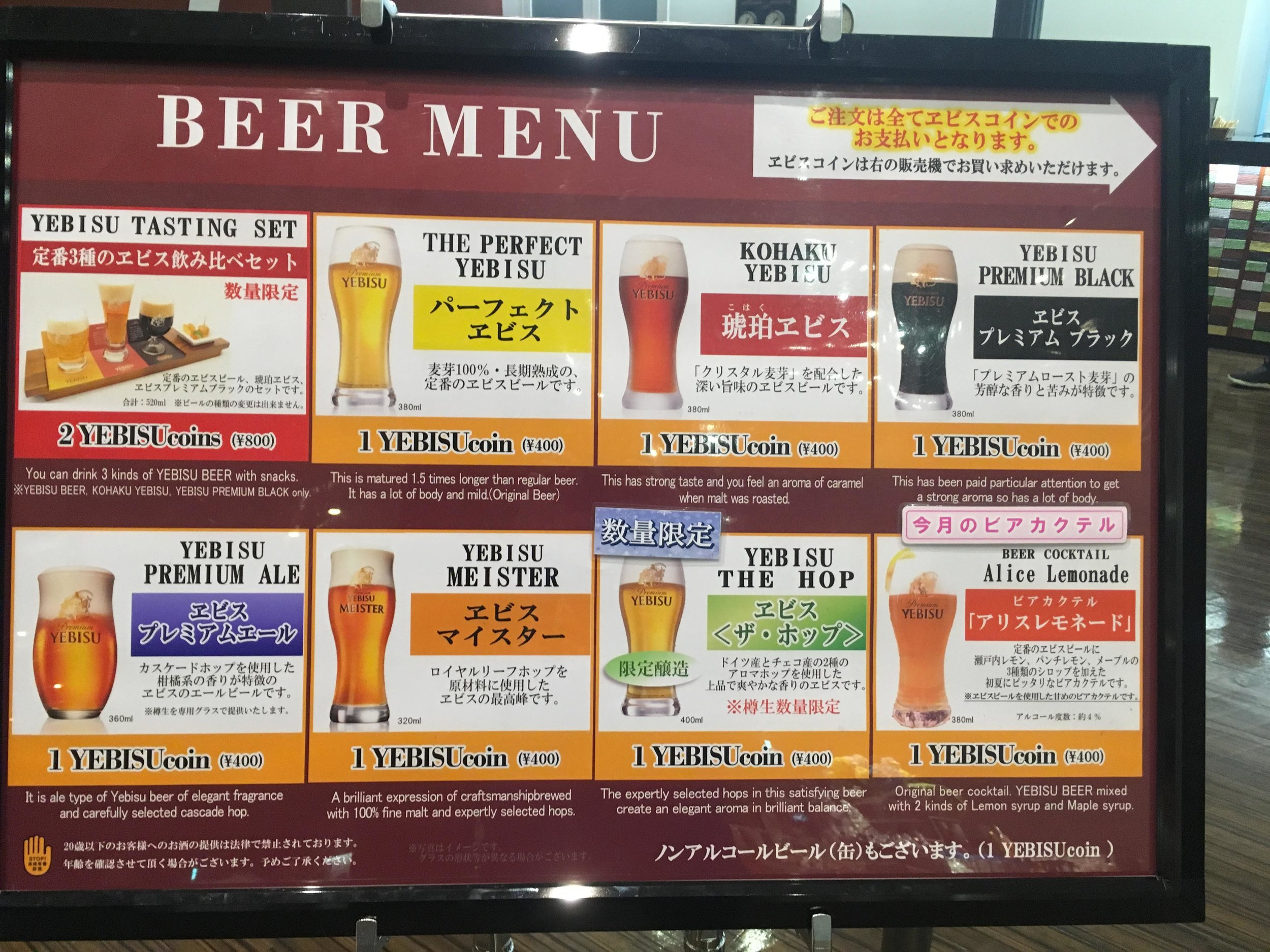 Yebisu Beer tasting set menu - exchange Yen for Yebisu Coins to buy beer at the tasting room