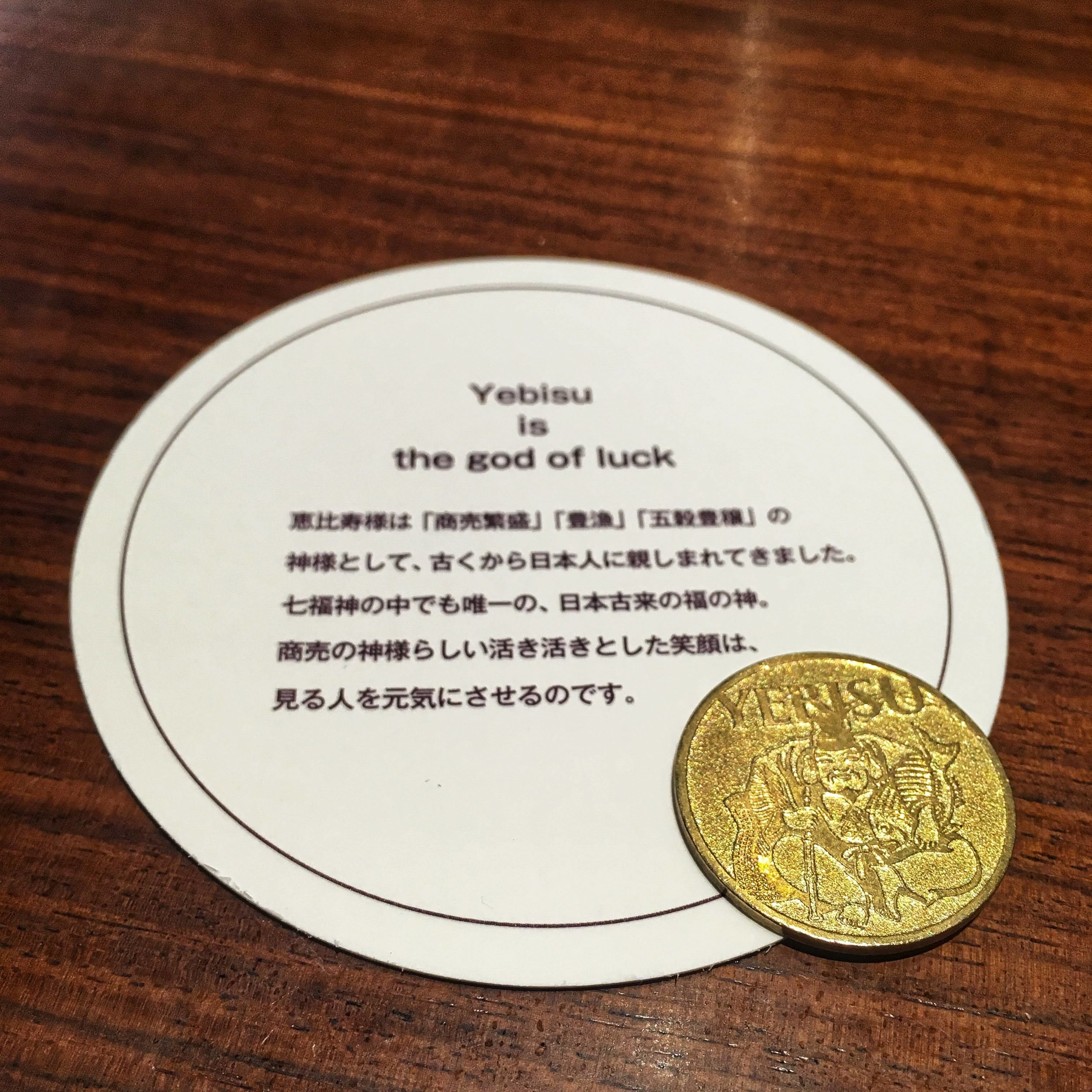 Yebisu gold coin at the tasting hall; exchange 400 yen for a Yebisu Coin, which can be redeemed for a glass of beer in the Tasting Salon