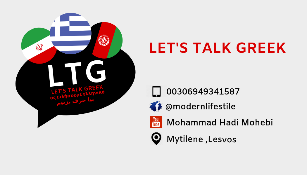Let'sTalkGreek BusinessCard.png