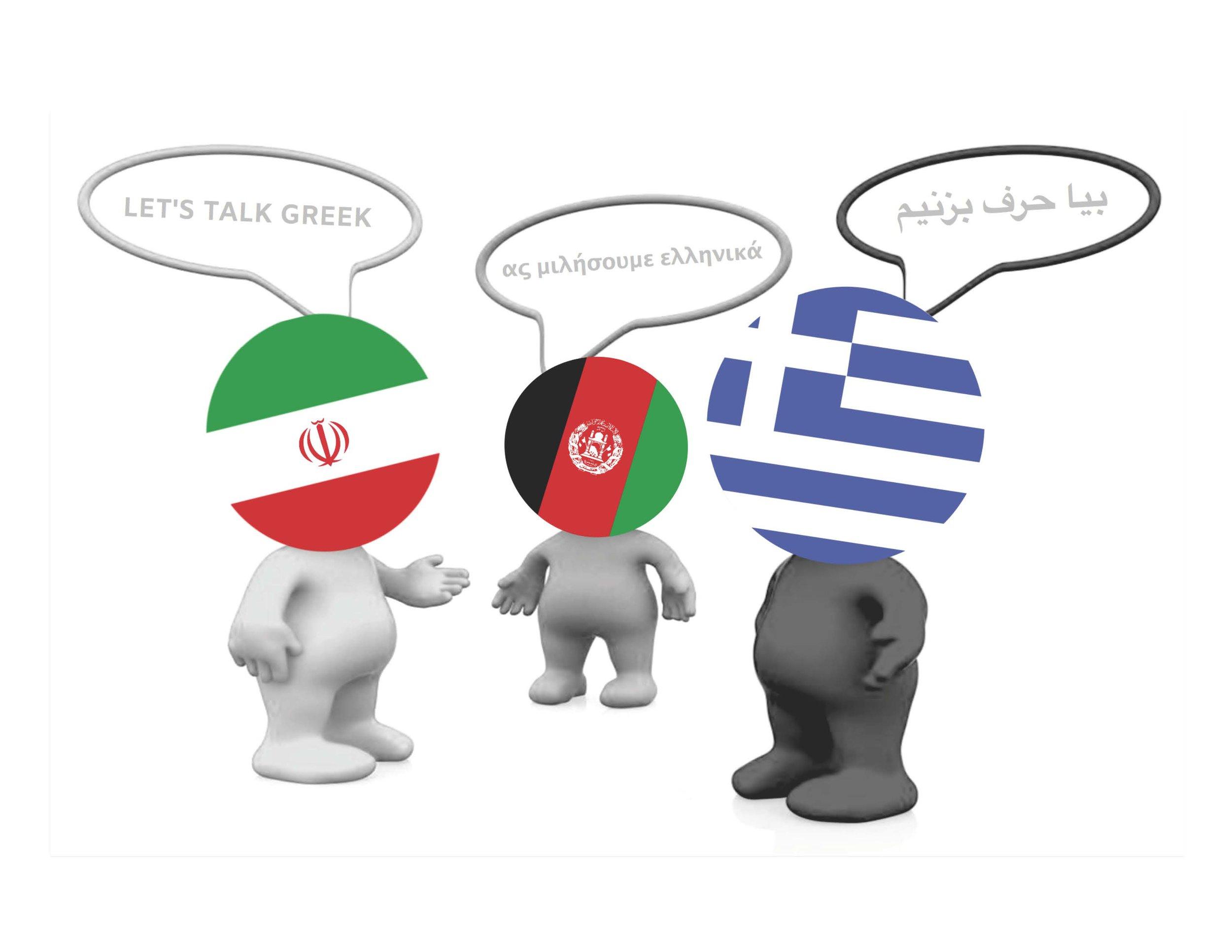 Let's Talk Greek Poster.jpg
