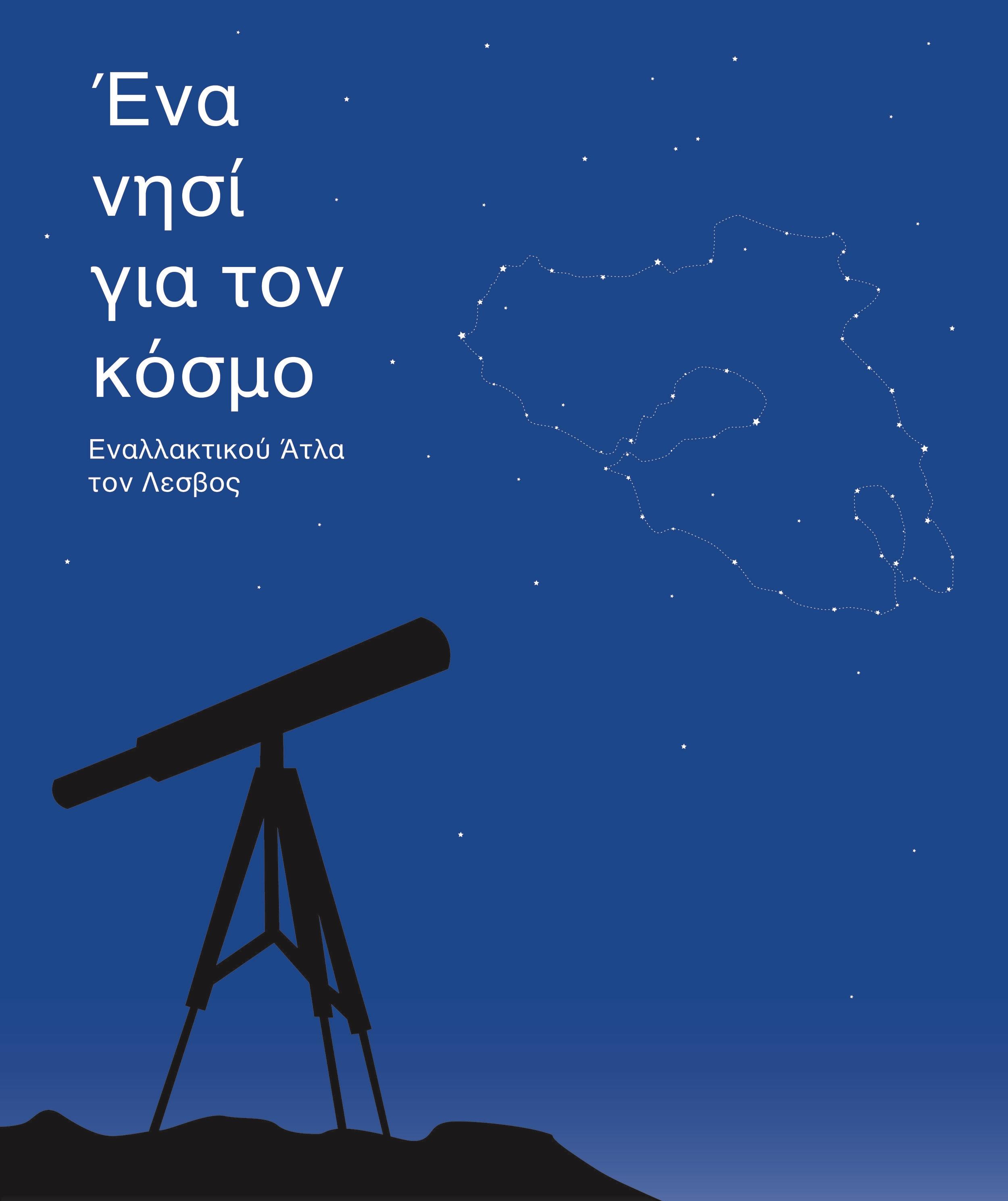 atlas+cover+poster-01.jpg