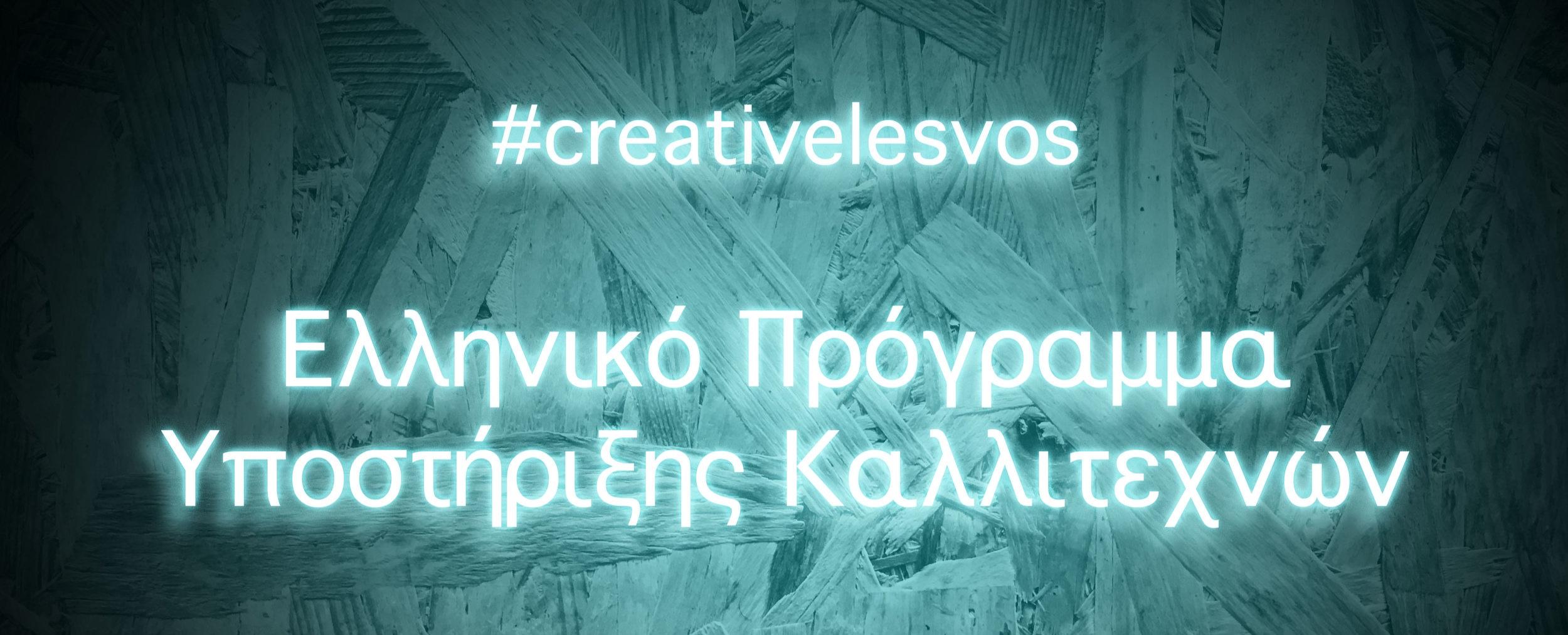 creative+lesvos+coming+soon.jpg