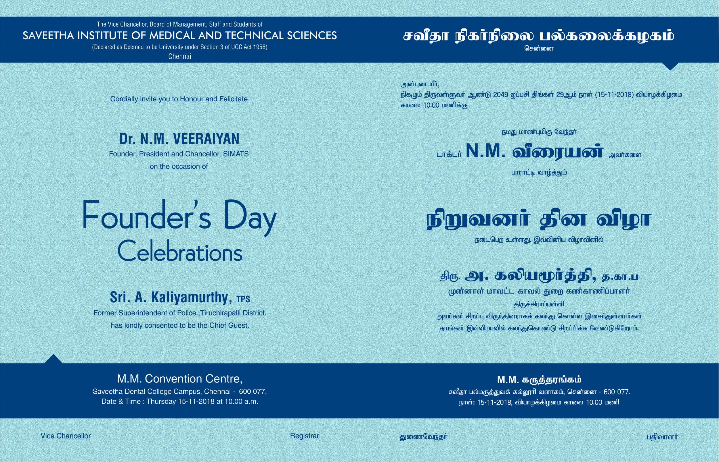 Founders Day invitation 01 2018.jpg