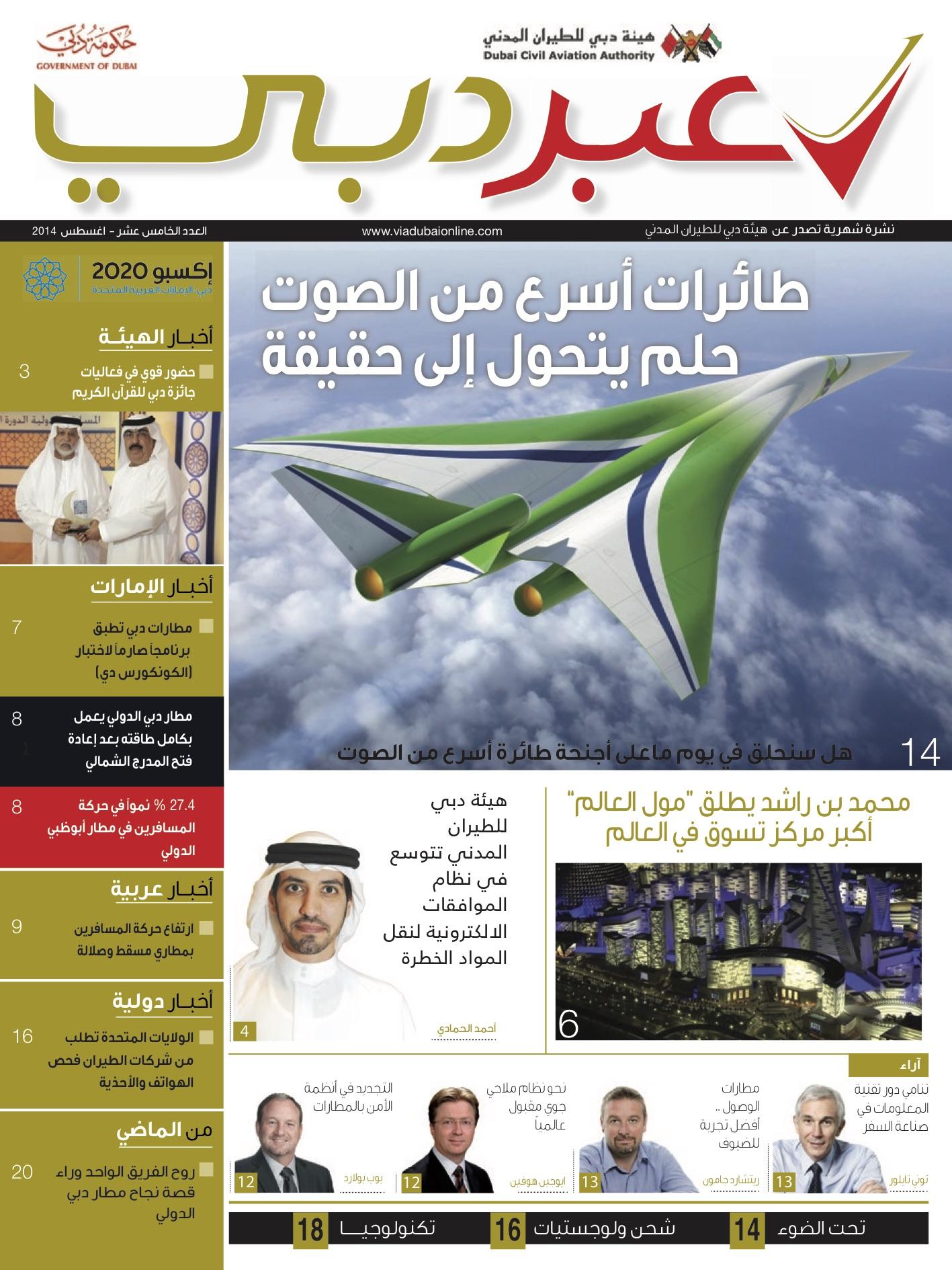Via Dubai August 2014 final Ar.jpg