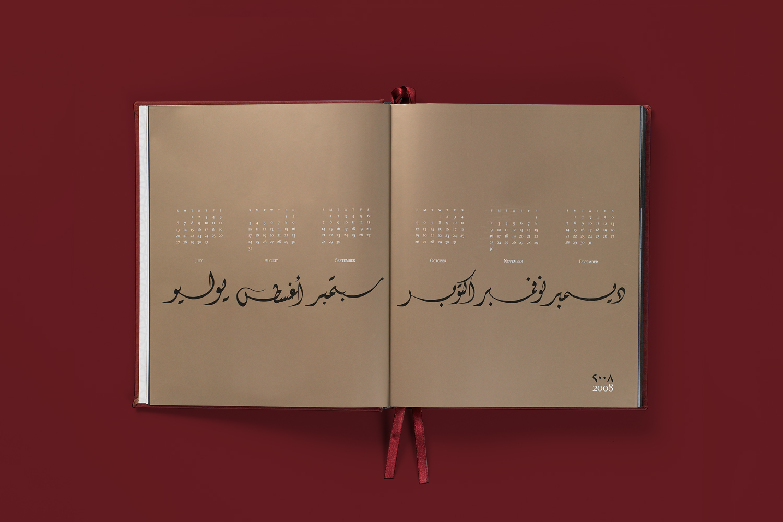 ReAgency_AbuDhabi_Diary_Spread03.jpg