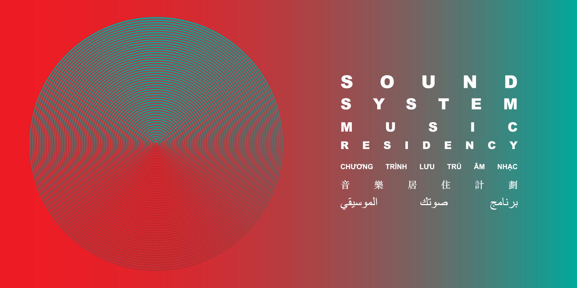 Sound-System-Website.jpg