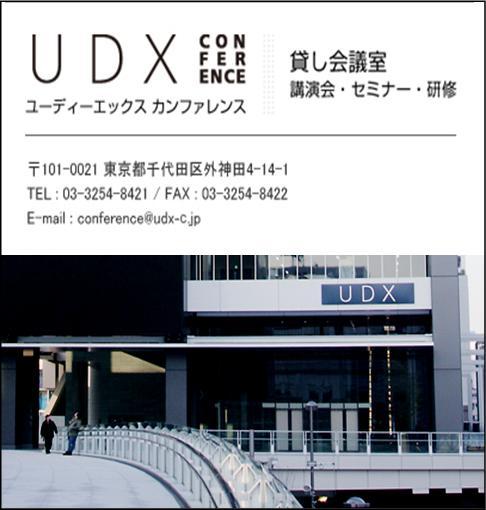 秋葉原UDX.jpg