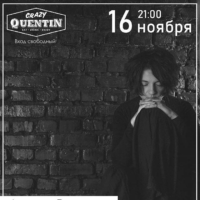 Киев уже завтра, вход свободный! 21:00, ул. Богдана Хмельницкого, 32 #агатавильчик #agatavilchyk #музыкант #аннаминакова