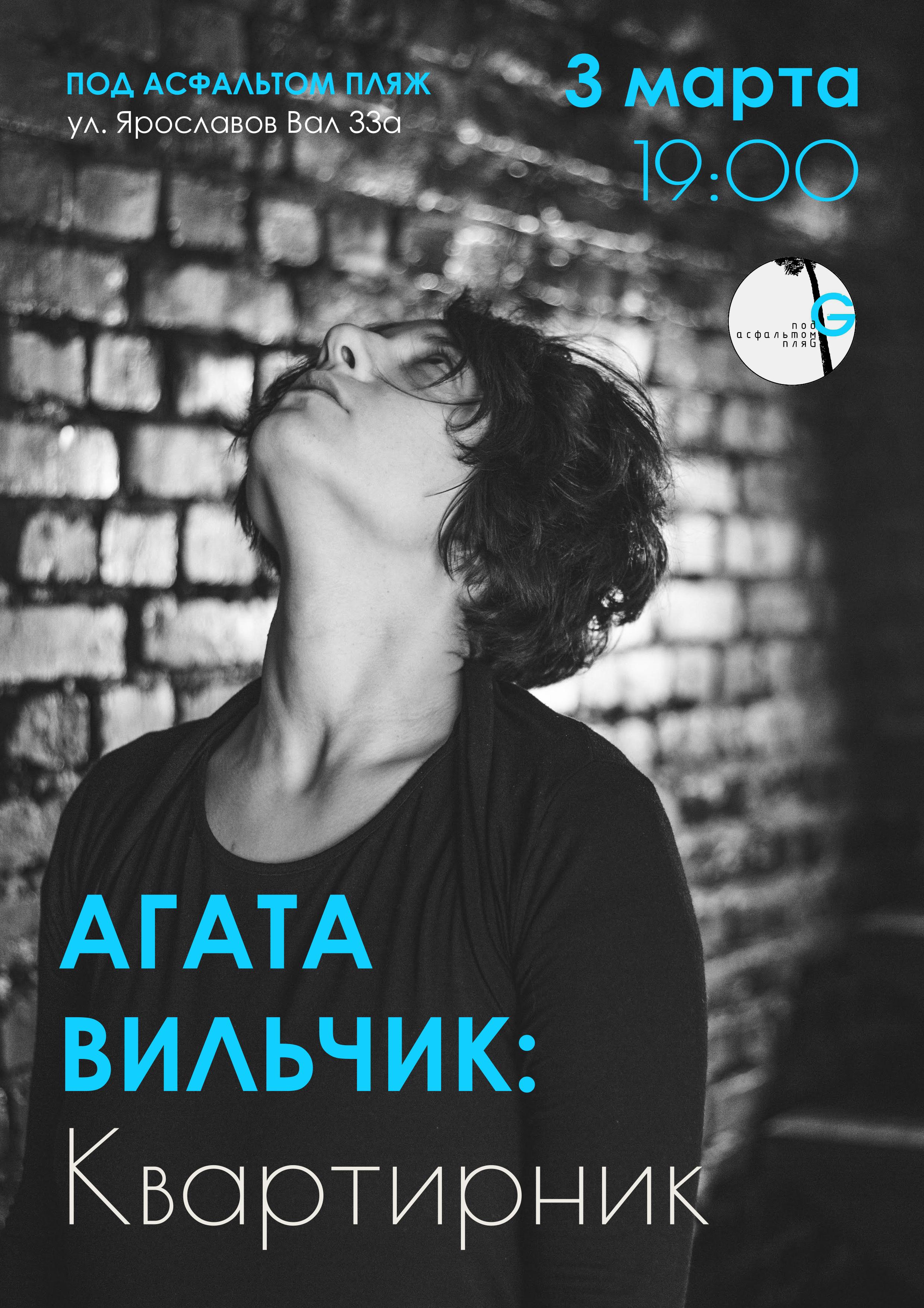 3.03 | Квартирник. Акустика | Киев - Агата Вильчик – музыкант, импровизатор, глубокий голос отражается от многообразности всего происходящего в момент на сцене. Песни-состояния, музыка текстов, абсолютное выражение своего внутреннего существования. Это не развлекательная музыка, это о том и для тех, кто полон внутри и имеет достаточную остроту чувств, чтобы узнать нечто большее.И, «кто же ты, Агата?» Приходите, задайте этот вопрос еще раз. Кто же знает ответ, которого, возможно, и быть не может.«…я блуждающий ветеря разветвляющие себя частине элементынебытия»3 марта, 19:00Билеты: 100 / 125 / 150 грн100 грн до 19.02, 125 грн с 20.02, 150 грн в день концертаТелефон для заказа билетов +38 098 641 63 71Или пишите - Анастасия КуренёваПод Асфальтом Пляж, ул. Ярославов Вал, 33аFacebook