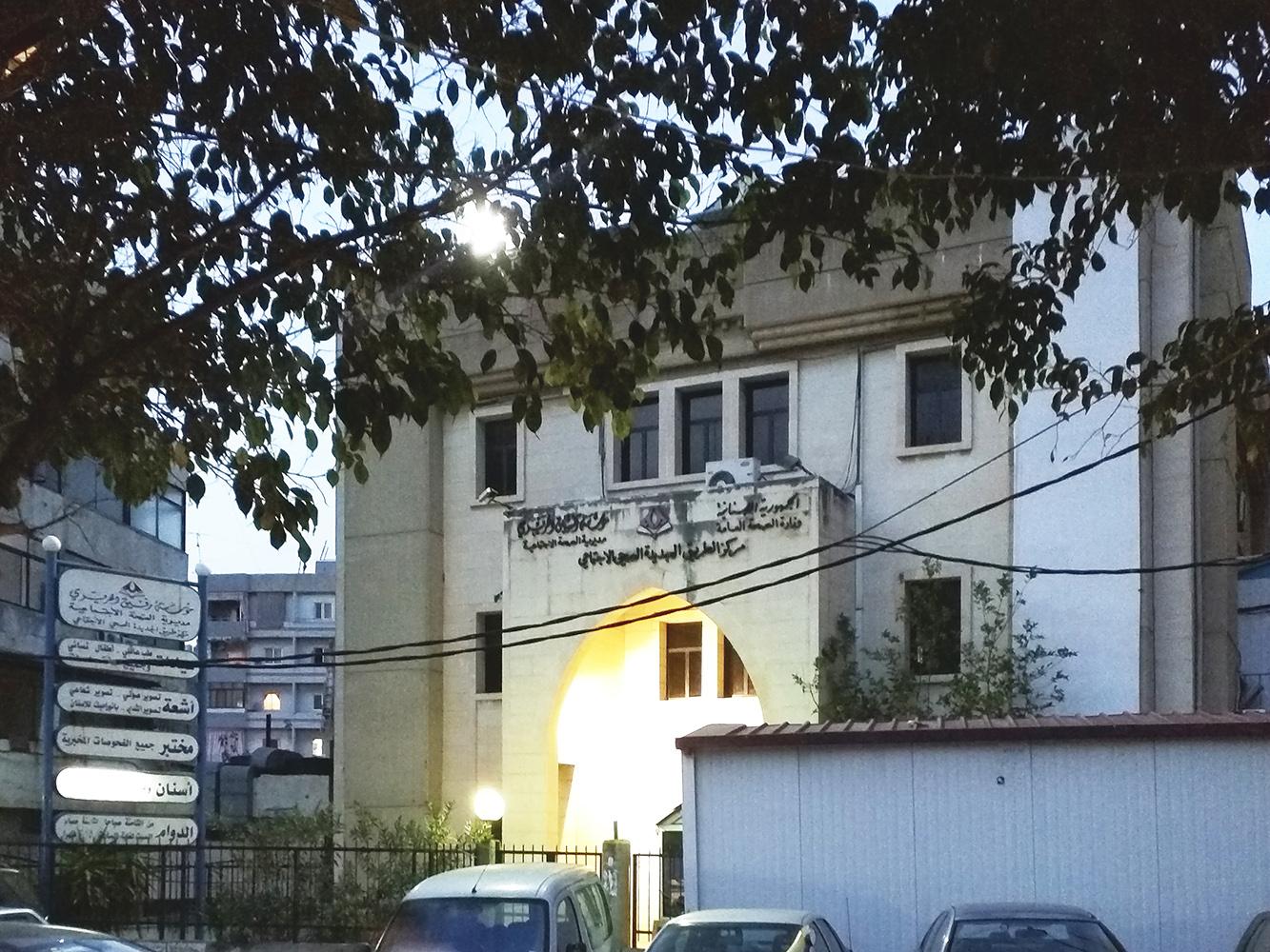 Left: Building of former Hariri Health Foundation center in Ras el-Nabaa Right: Hariri Health Foundation center in Tariq el-Jdide